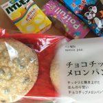 100均ダイソー菓子を部屋持ち込みでコッソリ食べる至福…!
