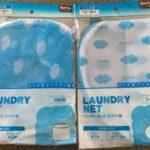 100均セリアの洗濯ネットは洗濯機排水詰まり予防に必須のアイテム