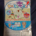 100円ショップセリア「ひ~とっキュ!」でキーホルダーを作成!