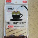 ダイソーの「コーヒードリッパー」は使い捨てで使えて便利!